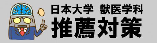 日大 獣医 推薦対策10.png