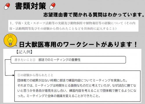 日大 獣医 推薦対策8.png