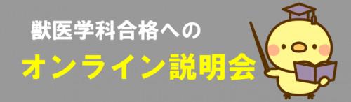 獣医 推薦 オンライン説明会.png