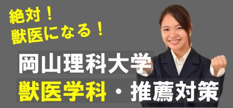 岡山理科推薦獣医8.png