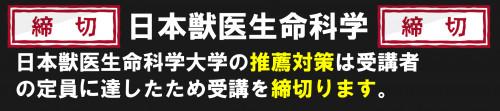 日本獣医生命科学大学 推薦対策 締切2.png