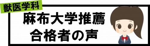 麻布大学 獣医 推薦.png
