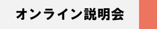 オンライン説明会.png