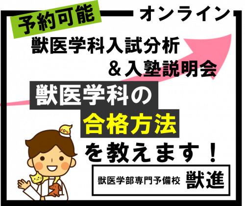 オンライン予約 獣医.png