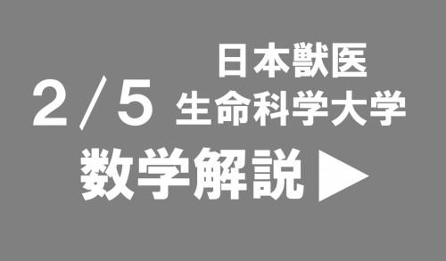 日本獣医生命科学 2_5数学.png