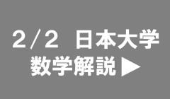 日本大学 2_2数学.png