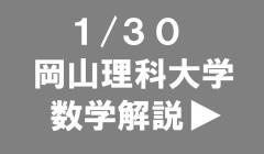 岡山理科大学 1_30数学.png