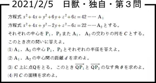 日本獣医生命科学大学 第3問.png