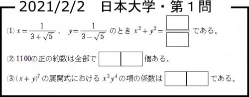 日大 数学的中2.png