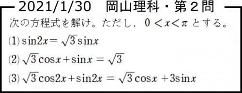 岡山理科大学 数学的中.png
