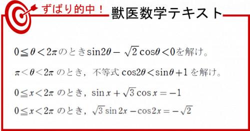 岡山理科大学 数学的2.png