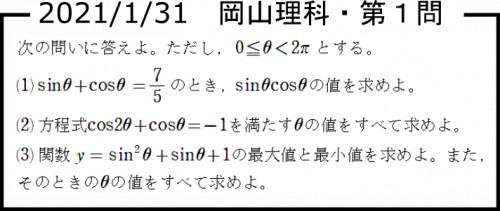 岡山理科大学 的中3.png