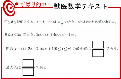 岡山理科大学 的中4.png