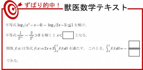 日大 数学的中3.png