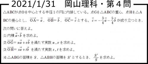 岡山理科大学 的中 獣医2.png