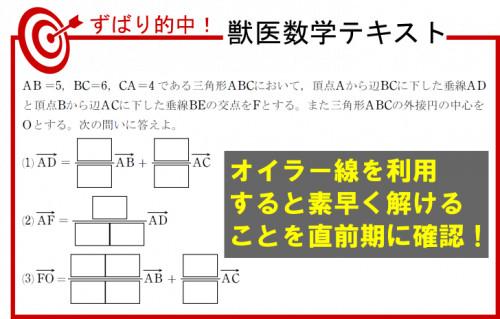 岡山理科大学 的中 獣医.png