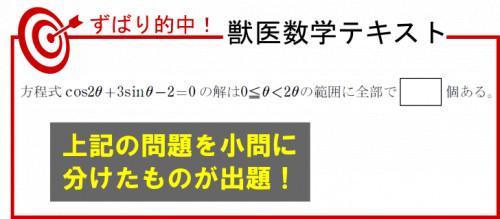 日本大学 的中 獣医2.png