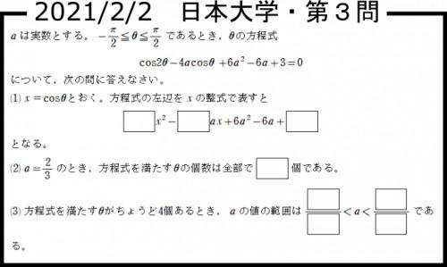 日本大学 的中 獣医.png