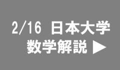 日大 獣医 2021 2_16リンク.png
