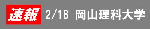 岡山理科大学2_16 ヘッダー.png