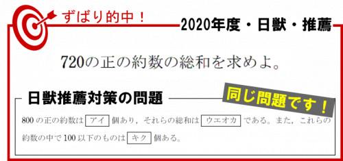 日本獣医生命科学大学 数学 的中問題1.png
