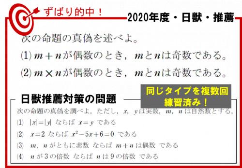 日本獣医生命科学大学 数学 的中問題2.png