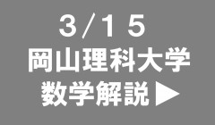 3_15岡山理科後期.png
