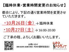 映画上映会の休業.png