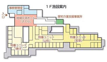 やもと赤井の里-1階