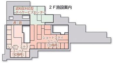 やもと赤井の里-2階