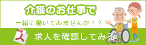 高卒(新卒者向け)