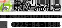 東松島福祉会