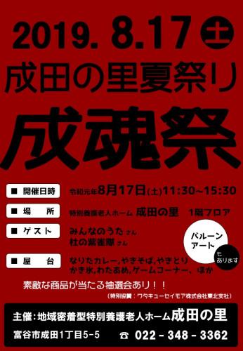 ポスター2019(楽天告知なし).jpg