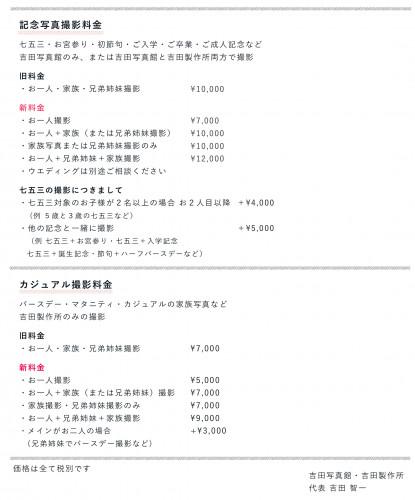 料金改定2.jpg