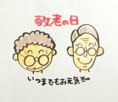 敬老イラスト.jpg