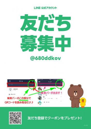 LINE友達募集(クーポン 600.jpg