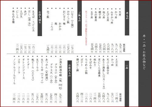ノバティおしながき2.JPG