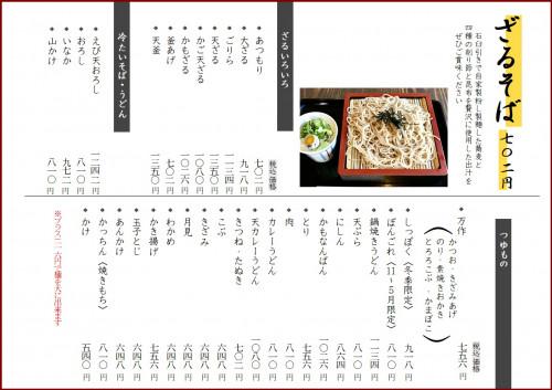 ノバティおしながき1.JPG