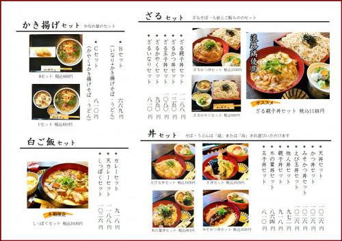 ノバティおすすめセット.JPG