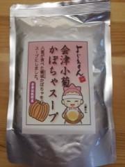 小菊南瓜クリームスープ.JPG