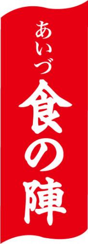あいづ食の陣ロゴ_ok.jpg