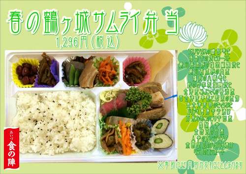 あいづ食の陣「春の鶴ヶ城サムライ弁当」