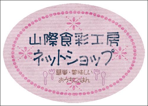ネットショップ ピンク 透明 小.gif
