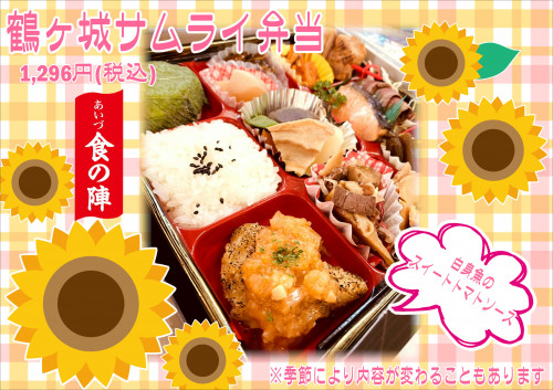 2021.07.16 鶴ヶ城サムライ弁当 あいづ食の陣.JPG