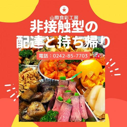 山際食彩工房 (5).jpg