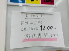 IMG_9327 貼り紙.jpg