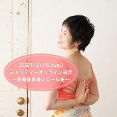 画像_20200216チャリティーヨガ.JPG