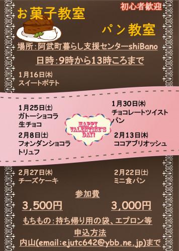 パンお菓子教室(1月2月).jpg