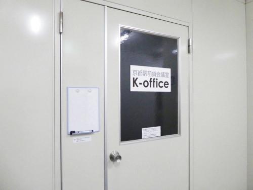 京都駅前会議室2.jpg