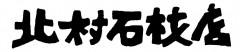 北村石材店ロゴ.jpg
